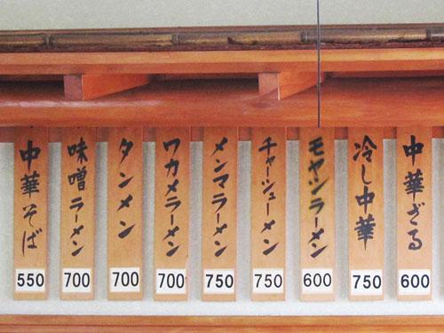 yonezawakumabunmenu.jpg