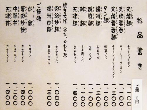 yosichomenu1.jpg