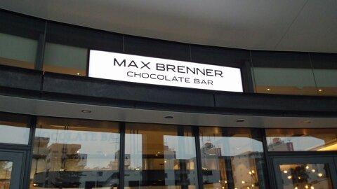マックスブレナー外観
