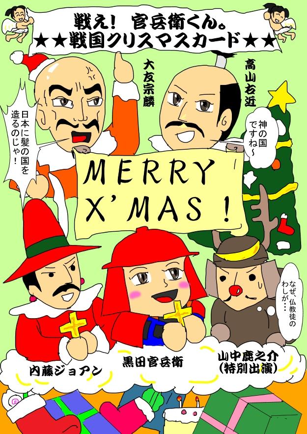 戦え!官兵衛くん クリスマスカード