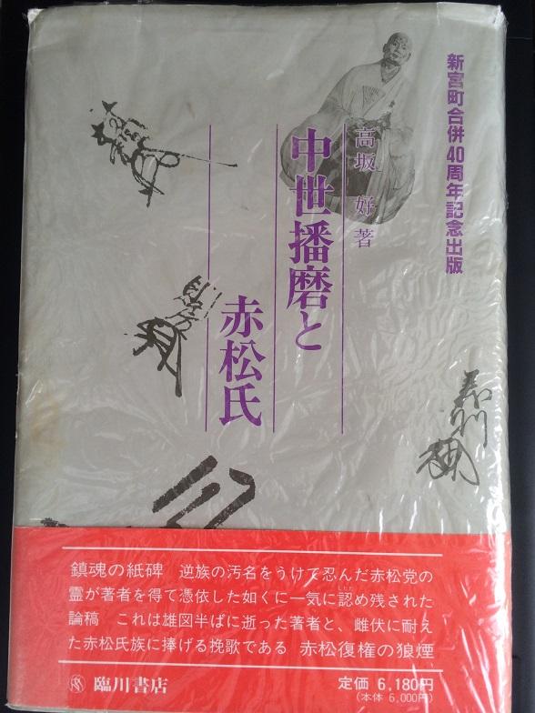中世播磨と赤松氏(高坂好著)