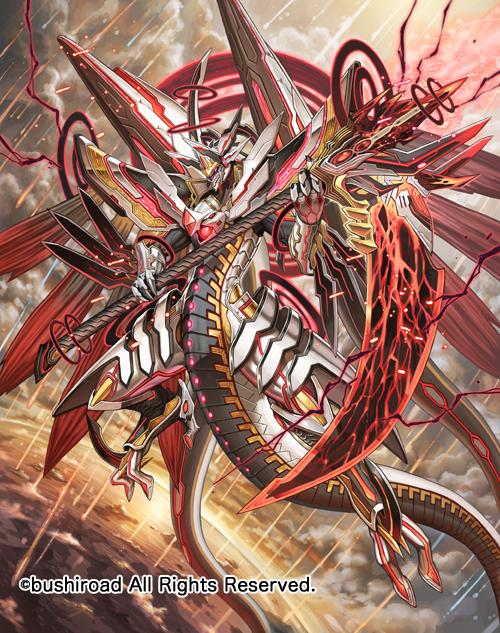 星騎兵 カオスブレイカー・ドラゴン