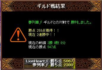 12月24日 ライオンGv VS夢列車_F様
