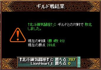 12月17日 ライオンGv VS北斗練気闘座_C様