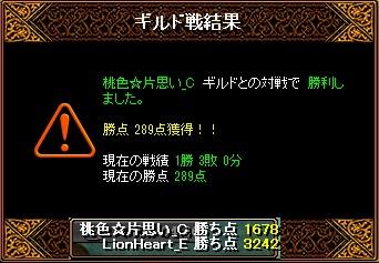 12月15日 ライオンGv VS桃色☆片思い_C様