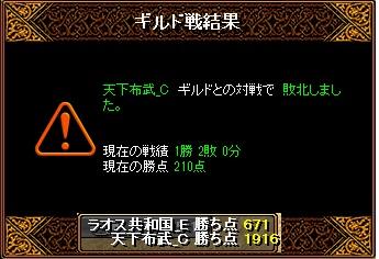 12月12日 ラオスGv VS天下布武_C様