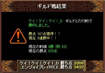 12月16日 エンジョイGv VSケイ!ケイ!ケイ!_D様
