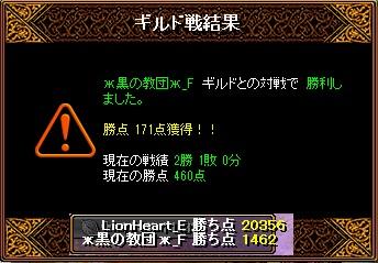 1月8日 ライオンGv VS黒の教団_F様