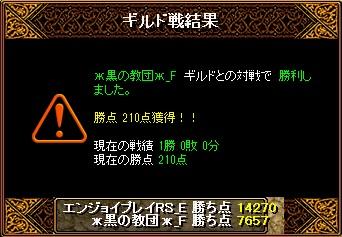 1月9日 エンジョイGv VS黒の教団_F様