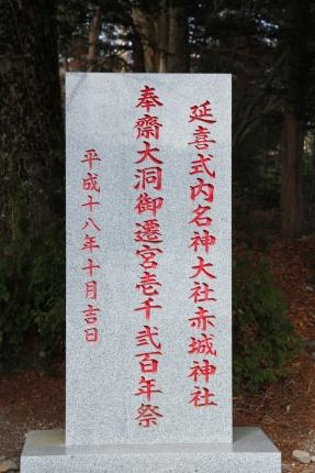 赤城神社 020