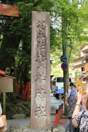 貴船神社 002