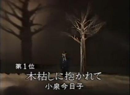 木枯らしに抱かれて 第1位