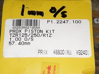 TZR1250122.jpg