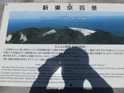 神津島CIMG0967
