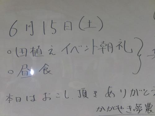 田植えCIMG1618