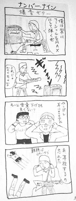 爆音ギター