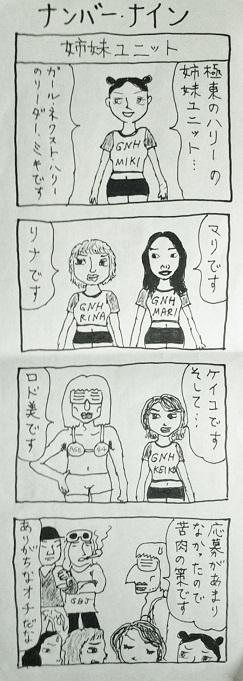 姉妹ユニット