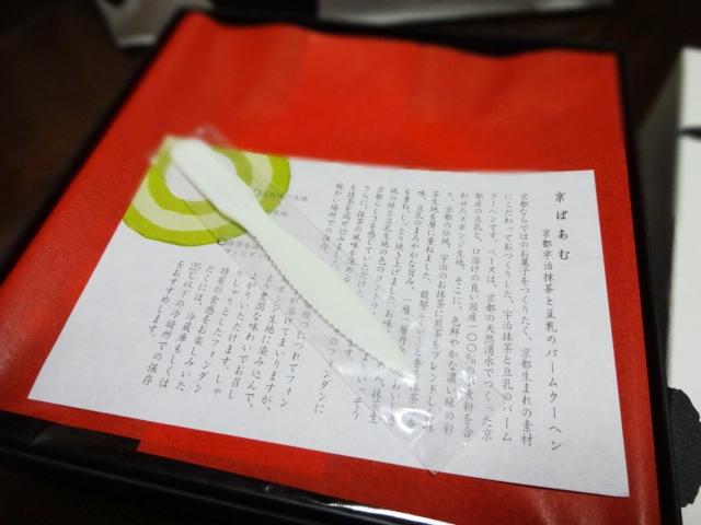 京ばあむ2_20130726