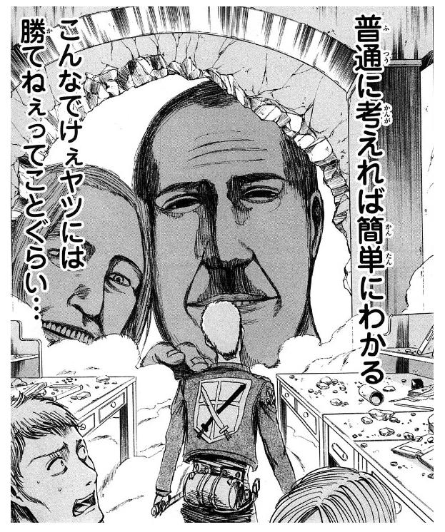 進撃の巨人_02