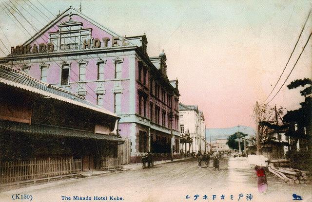 640px-Kobe_Japan_Kobe_Mikado_Hotel_1887AD.jpg