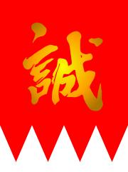 Shinsengumi.png