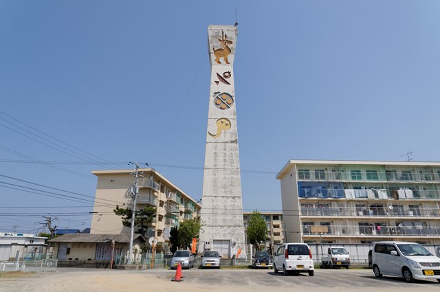 愛媛県営中須賀団地の給水塔正面と住棟