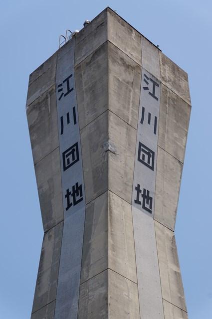 松前町営江川団地給水塔頂部の文字