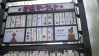 横須賀中央 17