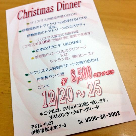 ラ・ミア・ヴィータで過ごすクリスマス・ディナー