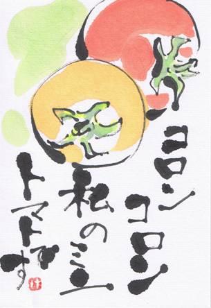 mini tomato 2