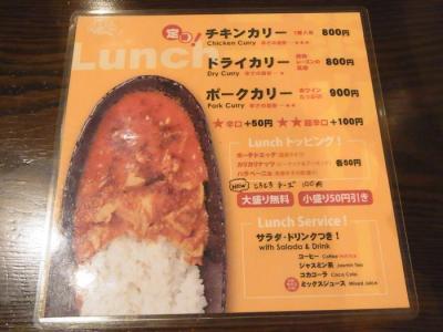 三茶カリー ZAZA(メニュー)