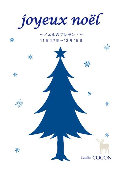 クリスマス展案内