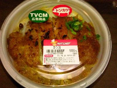 セイコーマートのカツ丼