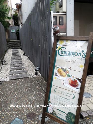 2013年9月 Omotesando - Cinnamon's Restaurant