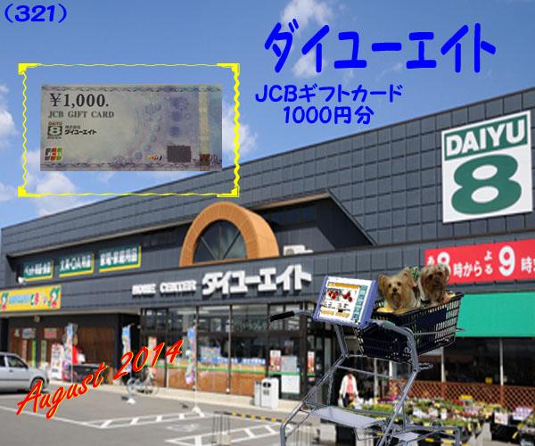 (321)2014年08月到着ダイユーエイト