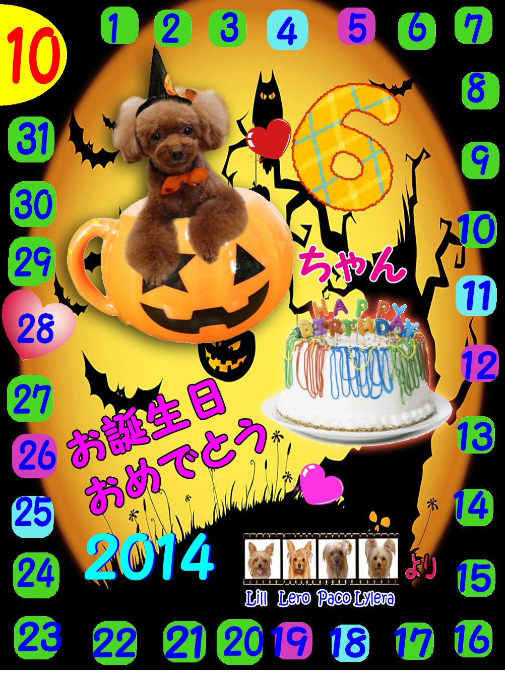 10-28-2014そらちゃん誕生日カード