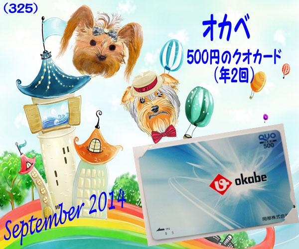 (325)2014年09月到着オカベ