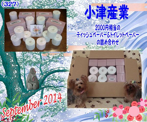 (327)2014年09月到着小津産業2
