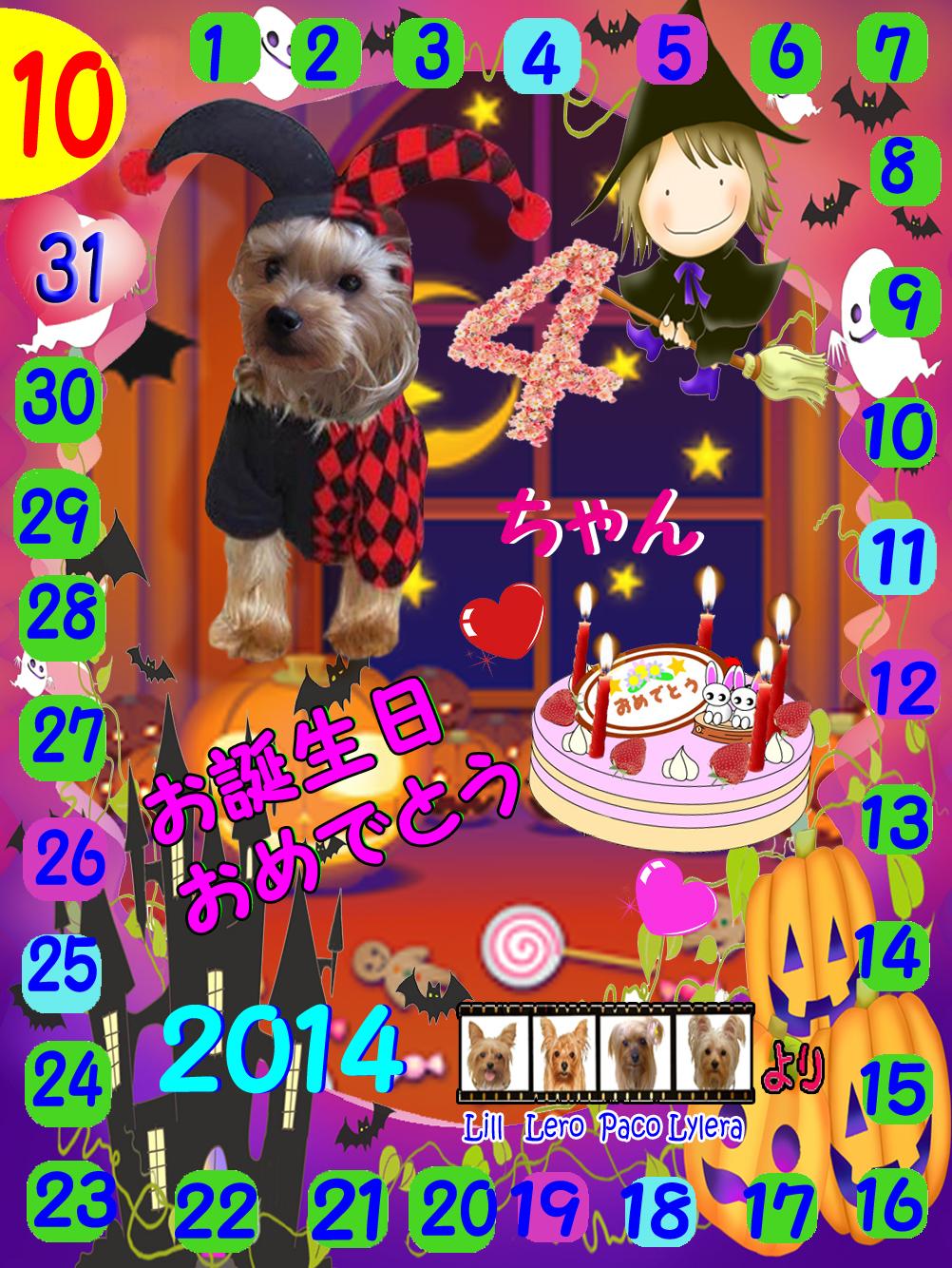 10-31-2014クーたん誕生日カード
