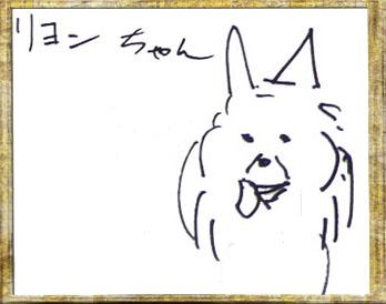 04リヨンちゃん