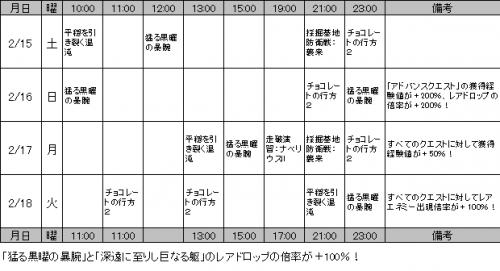 予告0215-0218