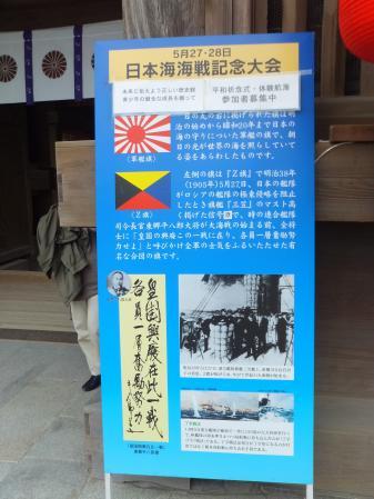 日本海海戦記念大会