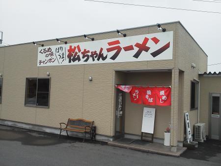 柳川ラーメン