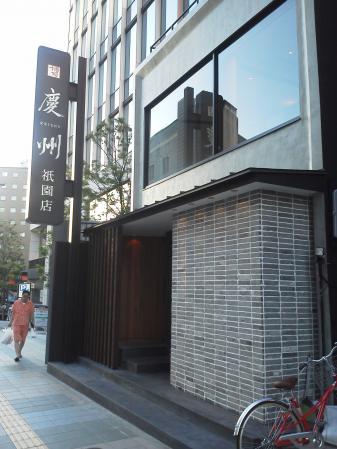 牛タン慶州 祇園店