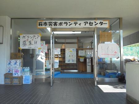 萩ボランティアセンター
