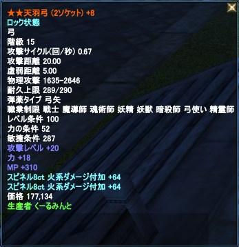 天羽弓 攻撃LV20