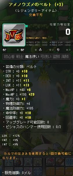 Baidu IME_2013-10-29_17-16-49