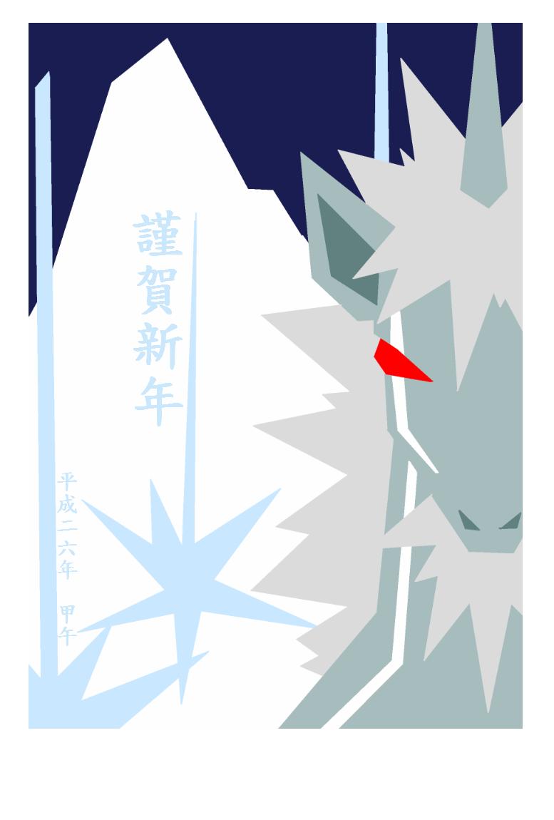 2014 キリン 年賀状 パターン1