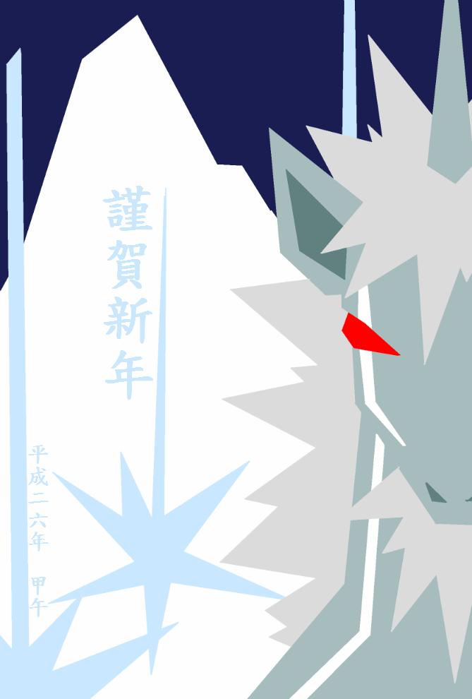 2014 キリン 年賀状 パターン2