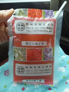 漢方五味子茶